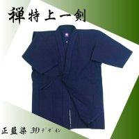 国産正藍剣道衣「禅 特上一剣」ネーム刺繍サービス