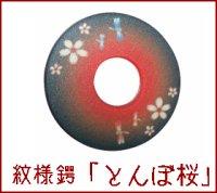 紋様つば「とんぼ桜」 竹刀用