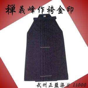画像1: 純国産/武州正藍染綿袴「禅 義峰作 #11000金印」