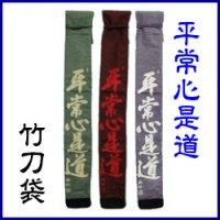 竹刀袋「平常心是道」3本入/ネーム刺繍サービス