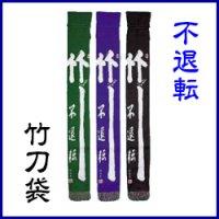 竹刀袋「不退転」3本入/ネーム刺繍サービス