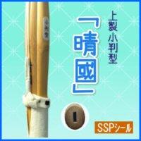 上製小判型仕組竹刀「晴國」harenokini 3.9【SSPシール】