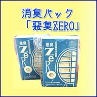 消臭剤「悪臭ZeRo」箱タイプ