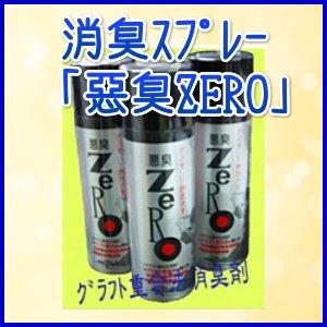 画像1: 悪臭ZeRo スプレー消臭剤