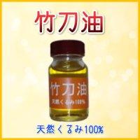 竹刀油「くるみ油」