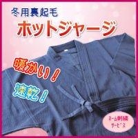 冬用ホットジャージ道衣(ネーム刺繍サービス)