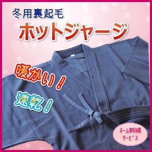 画像1: 冬用ホットジャージ道衣(ネーム刺繍サービス)
