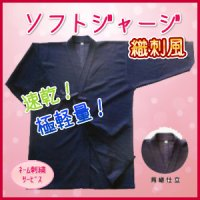 織刺風ジャージ剣道衣「ソフトテック紺」(ネーム刺繍サービス)