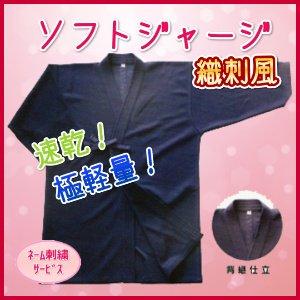 画像1: 織刺風ジャージ剣道衣「ソフトテック紺」(ネーム刺繍サービス)