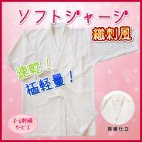 織刺風ジャージ剣道衣「ソフトテック白」(ネーム刺繍サービス)