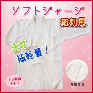 画像1: 織刺風ジャージ剣道衣「ソフトテック白」(ネーム刺繍サービス)