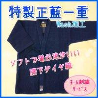 特製道衣/正藍一重 (ネーム刺繍サービス)