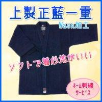 剣道衣/上製 正藍一重 (ネーム刺繍サービス)