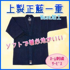 画像1: 剣道衣/上製 正藍一重 (ネーム刺繍サービス)
