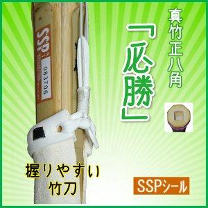 画像1: 握りやすい正八角仕組竹刀「必勝」39男子・女子【SSPシール】