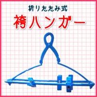 袴ハンガー(折りたたみ式)