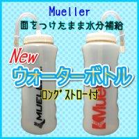 New ウォーターボトル(ロングストロー付)