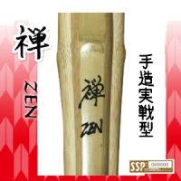 手造実戦型 「禅」Zen 37男子