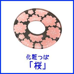 画像1: 化粧つば 「桜」 竹刀用