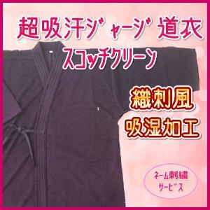画像1: 超吸汗ジャージ剣道衣「スコッチクリーン」 (ネーム刺繍サービス)