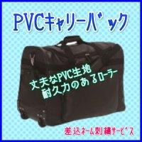 PVCキャリーバック 黒