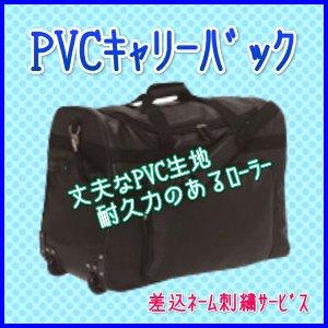 画像1: PVCキャリーバック 黒