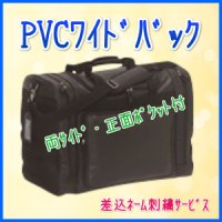 防具バック PVCワイドバック
