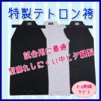 特製テトロン袴 《紺・白・黒》(ネーム刺繍サービス)