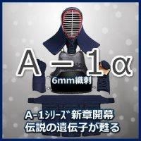 剣道防具「A-1α 6mmナナメ刺」
