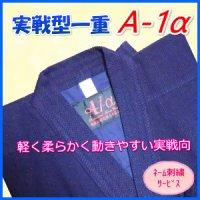 剣道衣/実戦型一重「A-1α」ネーム刺繍サービス
