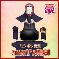 剣道防具 6mmピッチ織刺「豪」