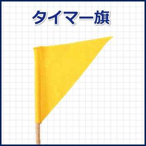 画像1: タイマー旗