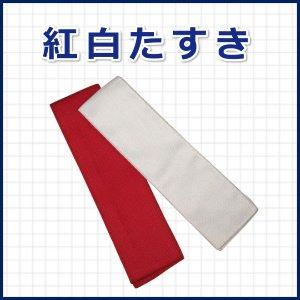 画像1: 紅白たすき