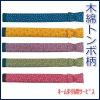 竹刀袋「木綿トンボ柄」3本入/ネーム刺繍サービス