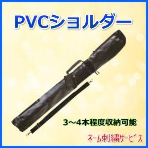 画像1: PVC竹刀袋 黒 ショルダー付き