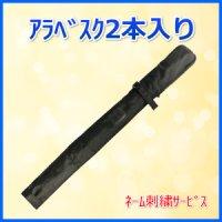 竹刀袋「アラベスク略式 木刀入付」2本入り