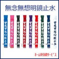 竹刀袋「無念無想明鏡止水」3本入/ネーム刺繍サービス
