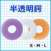 竹刀用「半透明鍔」 茶・白・紫