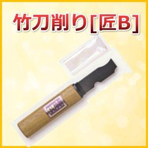 画像1: 竹刀削り「匠」