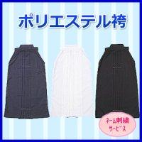ポリエステル袴 《紺・白・黒》(ネーム刺繍サービス)
