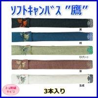 竹刀袋「鷲絵入」3本入ソフトキャンバス/ネーム刺繍サービス