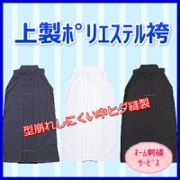 上製ポリエステル袴《紺・黒・白》(ネーム刺繍サービス)
