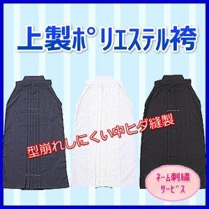 画像1: 上製ポリエステル袴《紺・黒・白》(ネーム刺繍サービス)