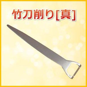 画像1: 竹刀削り「真」