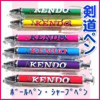 剣道ペン(ボールペン・シャープペン)