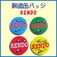 剣道缶バッジ[KENDO]