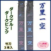 竹刀袋「万里一空」3本入/ネーム刺繍サービス