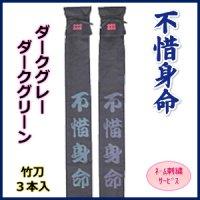 竹刀袋「不惜身命」3本入/ネーム刺繍サービス