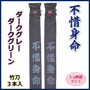 画像1: 竹刀袋「不惜身命」3本入/ネーム刺繍サービス