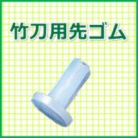 「竹刀用先ゴム」角型